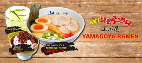 Yamagoya Ramen news knowledge yamagoya ramen thailand