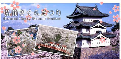 hirosaki tourism  convention bureauhirosaki cherry
