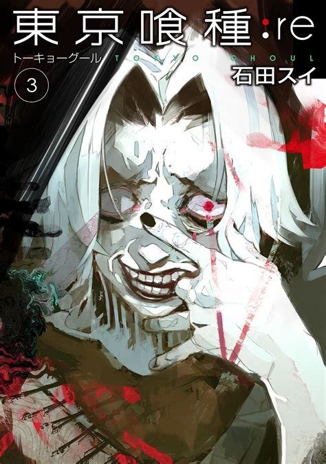 to ru vol 3 4 books re volume 3 tokyo ghoul wiki fandom powered by wikia