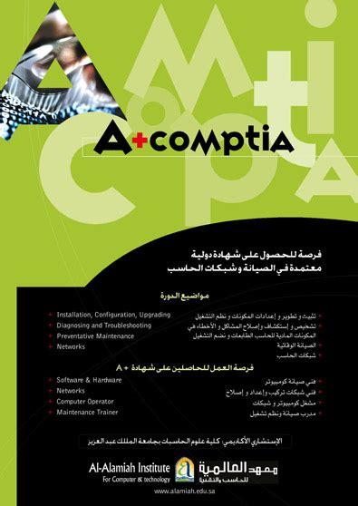 Design Flyers Online Uk | computer institute flyer designs flyer designs compnay