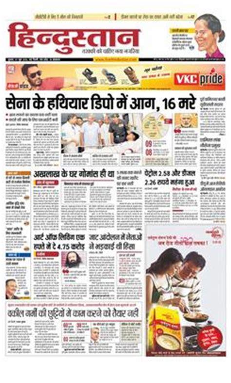 newspaper layout in india hindustan newspaper wikipedia