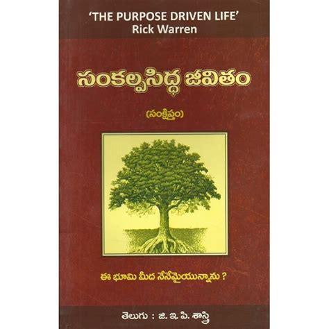 the purpose driven life 031033750x the purpose driven life rick warren telugu