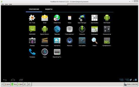 youwave android emulator скачать youwave эмулятор ос андроид для windows