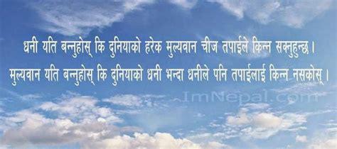 Wedding Anniversary Quotes In Nepali Language by Nepali Quotes In Quotesgram