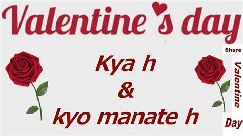 S Day Kab Hai S Day S Day Kya Hai S