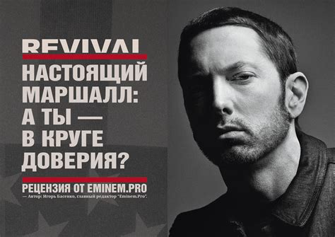 eminem biography in hindi eminem pro русский сайт об eminem и артистах лейблов