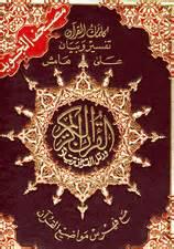 Al Quran Utsmani Hardcover Size 10 Cm X 14 Cm mosque size tajweed qur an 14 quot x 20 quot hardcover