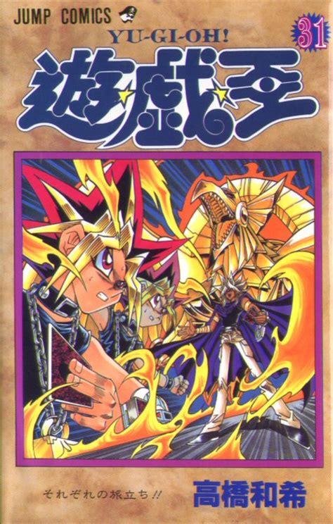 Yugioh Gx Vol 1 yu gi oh volume 31 promotional card yu gi oh fandom powered by wikia