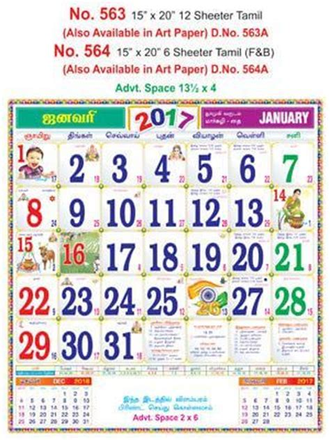 Monthly Calendar 2017 Tamil R563 Tamil 12 Sheeter Monthly Calendar 2017 With 4