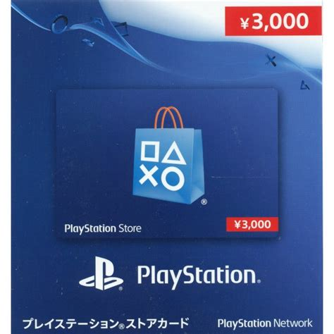 Where To Buy Playstation Network Gift Card - psn card 3000 yen playstation network japan digital