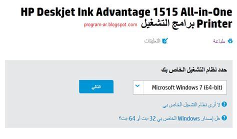 download resetter hp 1515 تحميل تعريف طابعة اتش بي 1515 لجميع أنظمة الويندوز hp