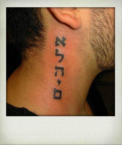 yahweh tattoo designs best 25 yahweh ideas on