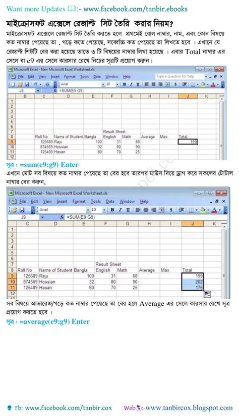 excel bangla tutorial ms excel bengali complete tutorial with image