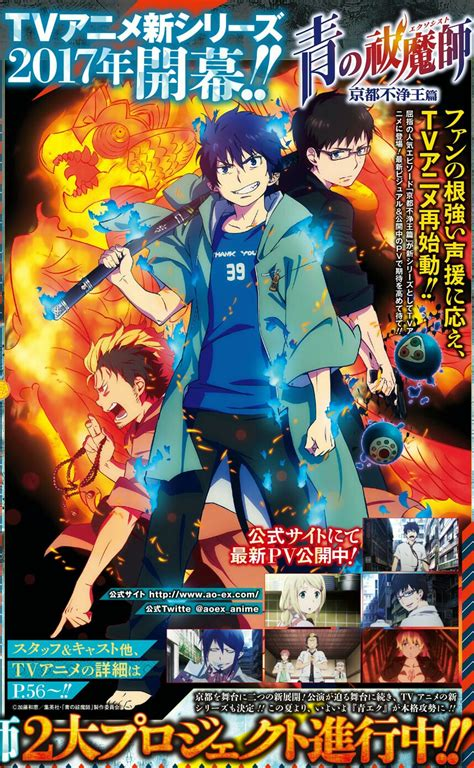 Anime This Season by The Blue Exorcist Ao No Exorcist Season 2 Premieres In