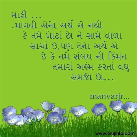 Wedding Anniversary Quotes In Gujarati by Gujarati Wedding Quotes Quotesgram
