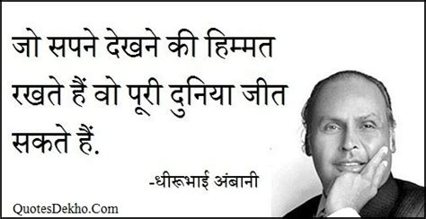 dhirubhai ambani biography in hindi image gallery dhirubhai ambani