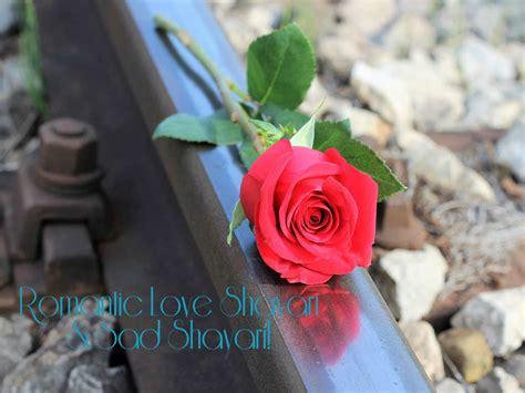 love romantic sad shayari in hindi for girlfriend boyfriend whatsapp status messages dp images