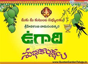 ugadi telugu new year wishes greetings messages quotes