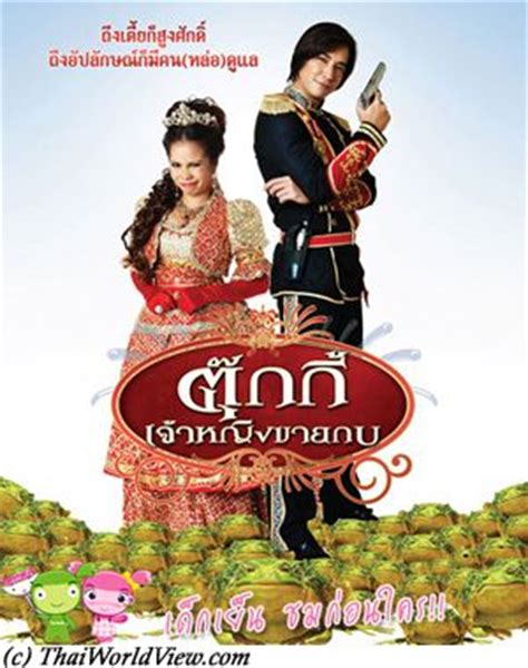 film action comedy thailand thai movie