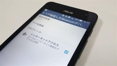Headset Bluetooth Asus Zenfone asus zenfone 5でbluetoothテザリング 持ち時間とバッテリー消費はどれくらい simフリー遊び