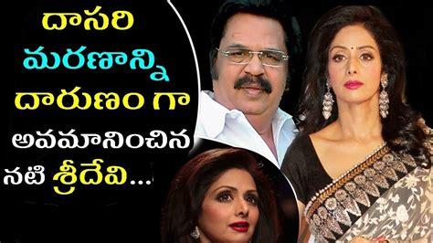 sridevi personality top actress sridevi shocking behaviour on dasari narayana