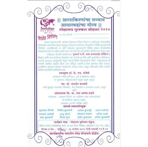 Invitation Letter Format For Baby Naming Ceremony Naming Ceremony Invitation Card Sle In Marathi Festival Tech