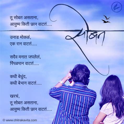 Aniversry Wish Song In Marathi by Marathi Kavita त स बत असत न Marathi Poems