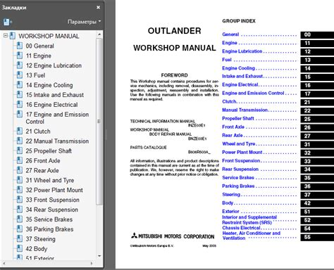 free online auto service manuals 2003 mitsubishi outlander parental controls mitsubishi outlander 2003 workshop service manual repair manual order download