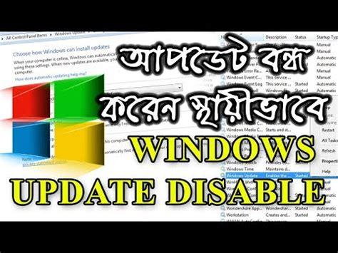 nat bangla tutorial how to disable windows update in windows 7 bangla