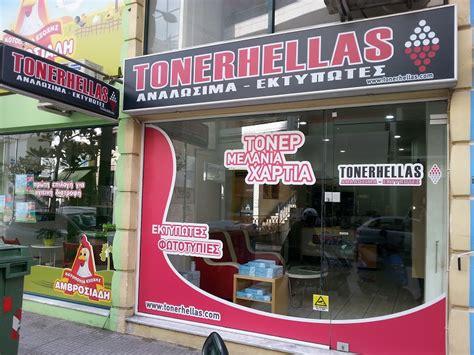 Toner Larissa tonerhellas συμβατα και γνησια αναλωσιμα εκτυπωτων