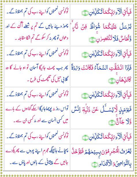 download surah ar rahman with urdu translation mp3 surah ar rehman urdu quran o sunnat