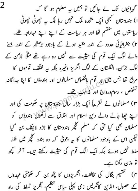 Nazria Pakistan Essay In Urdu by Nazria Pakistan In Urdu Nazriya Pakistan Essay Speech Notes