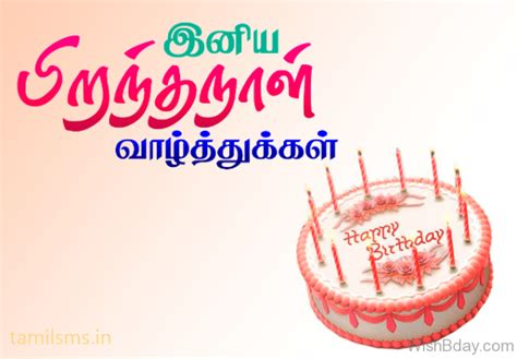 Happy Birthday Wishes In Tamil 17 Tamil Birthday Wishes