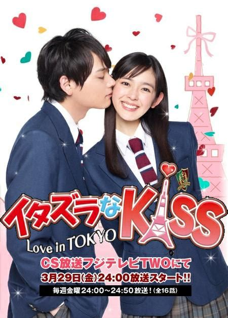 film drama naughty kiss mischievous kiss love in tokyo asianwiki