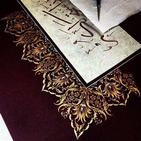 Islamic Artworks 5 illuminated calligraphy islamic artwork