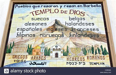 Marbella Spain Templo De Dios   templo de dios picture tiles marbella old town spain stock