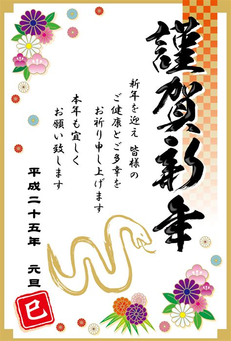 new year greeting in japanese new year card japanese merry and happy new