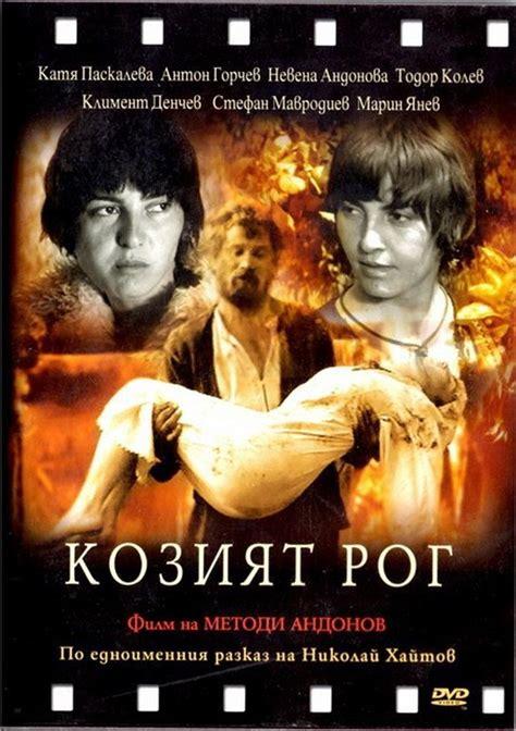 Or Subscene Subscene Subtitles For The Goat Horn Kozijat Rog