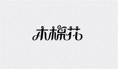 oriental pattern font chinese font design 中文字体设计 on behance