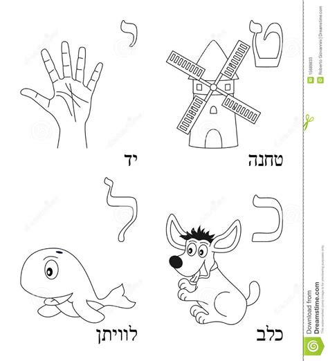 free hebrew alphabet coloring pages