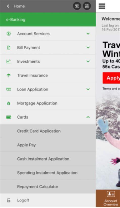 hang seng bank login hang seng bank mobile payment apple pay