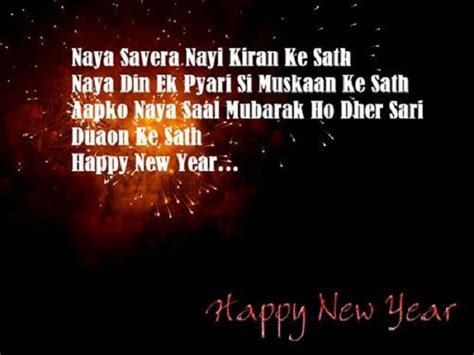 new year sayeri happy new year shayari 2017 best new year shayari sms in