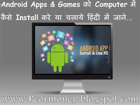 Play Store Kaise Chalaye Android Apps Ko Computer Me Kaise Chalaye Ya