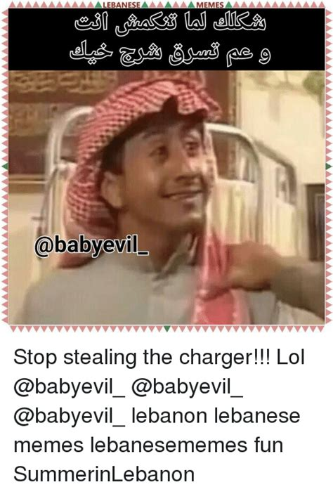 Lebanon Memes - alebanesea evil memesa stop stealing the charger lol