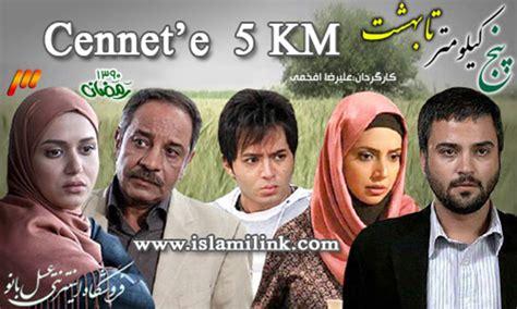 islami film video dini filmler islami filmler islami filimler izle
