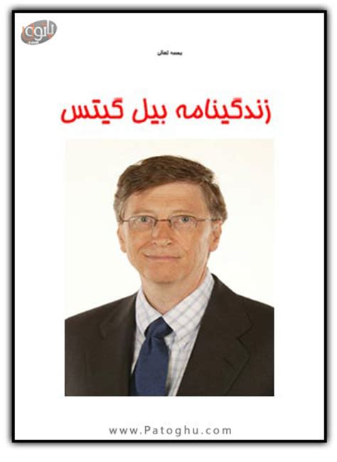 bill gates biography pdf in telugu download free bill gates biography pdf in telugu software