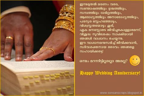 Wedding Anniversarry Qourtes In Malayalam by Wedding Anniversary Quotes In Malayalam 28 Images