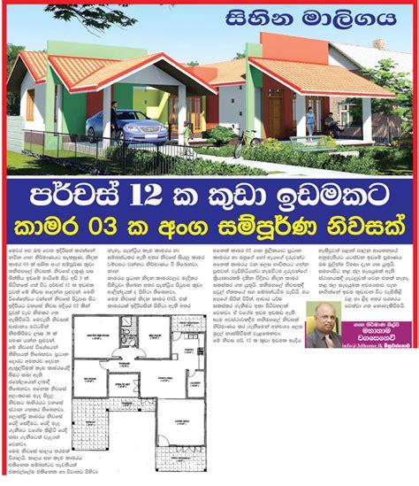house plans of sri lanka elakolla architect sri lanka