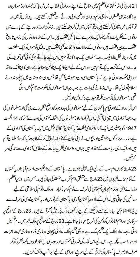 in pakistan on day speech on 23rd march 1940 in urdu essay pakistan