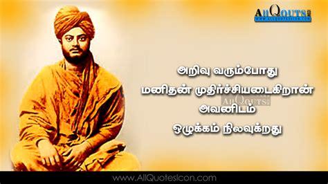 thiruvalluvar biography in hindi inspiring vazhkai kavithaigal swami vivekananda quotes in